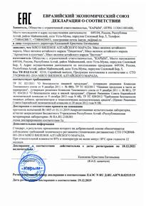 Декларация на мясо вяленое алтайского марала
