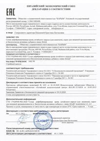 Декларация на сухую кровь Алтайского марала